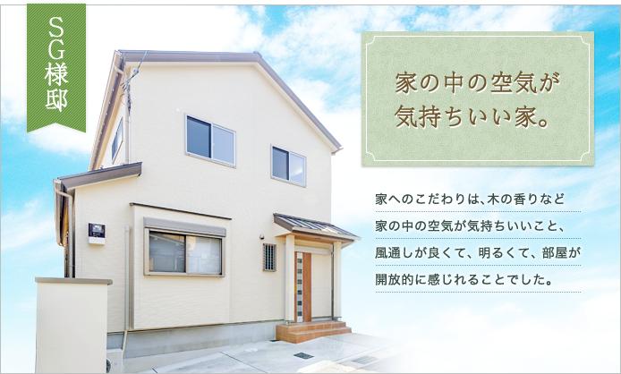 SG様邸|家の中の空気が気持ちいい家。家へのこだわりは、木の香りなど家の中の空気が気持ちいいこと、風通しが良くて、明るくて、部屋が開放的に感じれることでした。