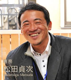 専務 松田 貞次(まつだ さだつぐ)