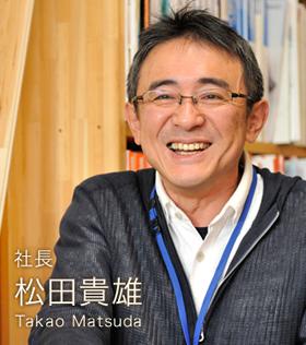 社長 松田 貴雄(まつだ たかお)