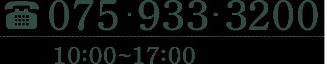 075-933-3200