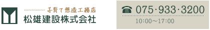 松雄建設株式会社
